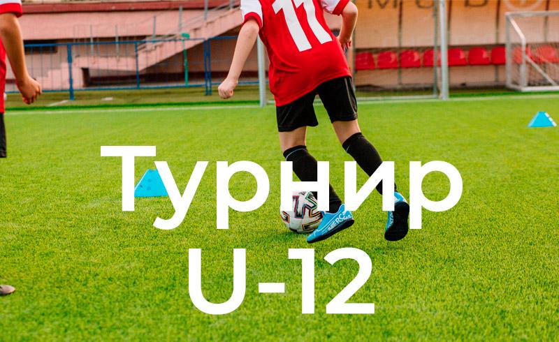 Расписание турнира по детскому футболу U-12