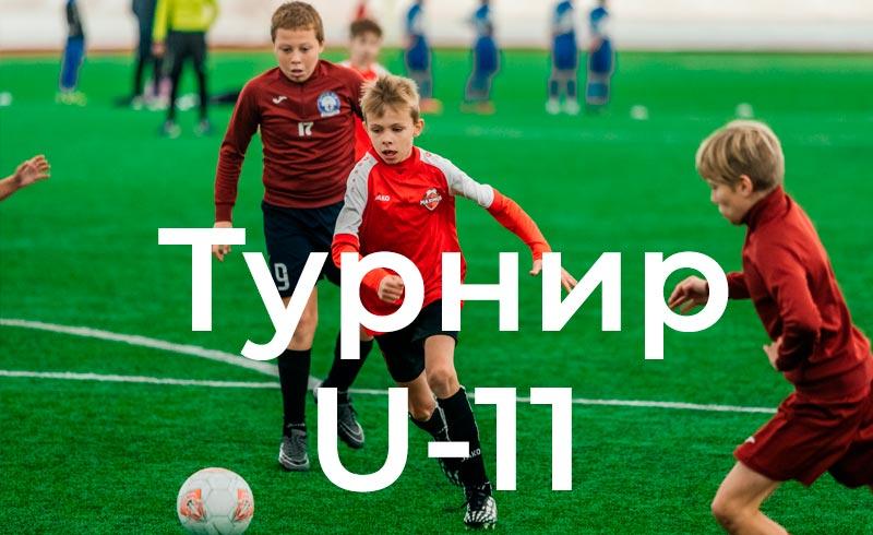 Турнир по детскому футболу U-11