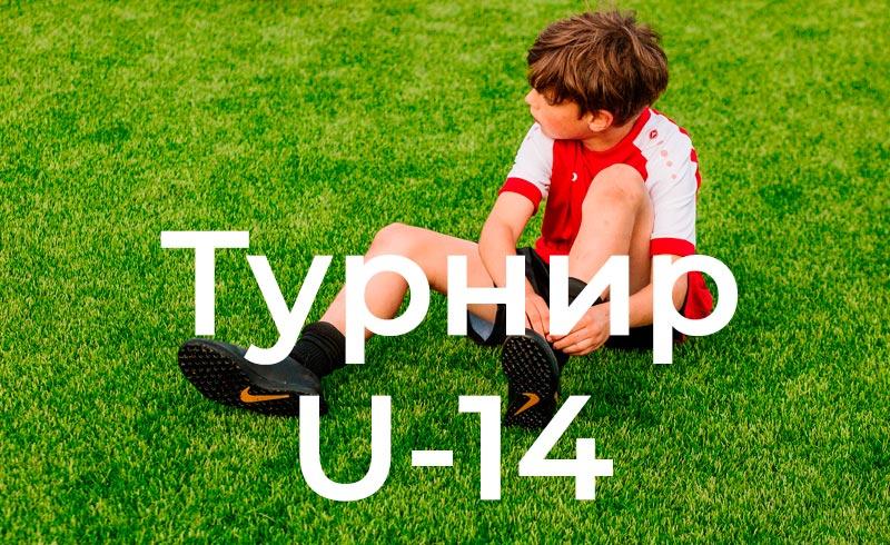Турнир по детскому футболу U-14