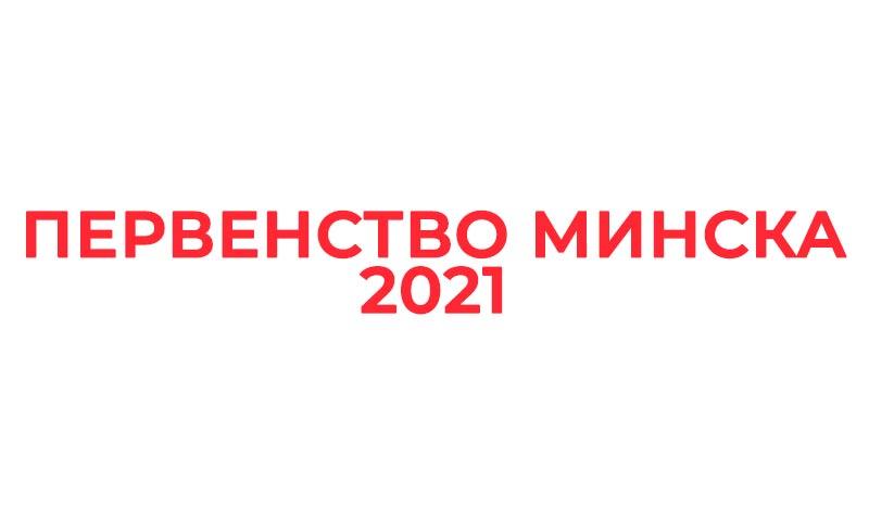 турнир по футболу первенство минска 2021
